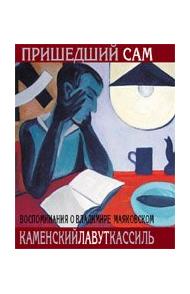 Купить книгу Пришедший сам. Воспоминания о Владимире Маяковском ce974401918