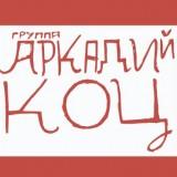 Аркадий Коц в Порядке слов