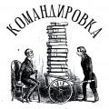 командировка лого-01